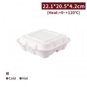 【自扣式紙漿餐盒 - 8吋/3格】白色 方型 便當盒 免洗餐盒 漢堡盒 免洗餐具 - 1箱200個