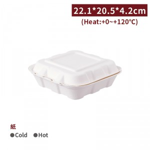【自扣式紙漿餐盒 - 8吋】 白色 方型 便當盒 免洗餐盒 漢堡盒 免洗餐具 - 1箱200個