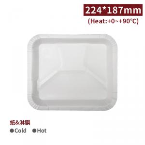 【免洗紙盤 - 小】224*187mm 自助餐紙餐盤 PE淋膜 防油 - 1箱1200個