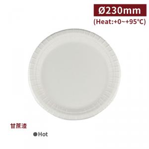 【環保甘蔗渣餐點紙盤 - 9吋】230口徑 白色 植纖 - 1箱500個 / 1包10個