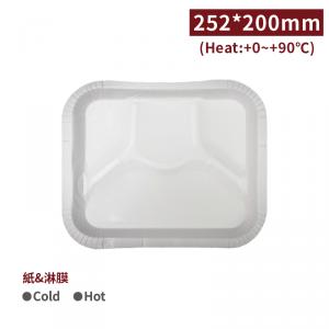 預購【免洗紙盤 - 大】252*200mm 自助餐紙餐盤 PE淋膜 防油 - 1箱900個