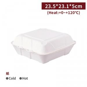【自扣式紙漿餐盒 - 9吋】白色 方型 便當盒 免洗餐盒 漢堡盒 免洗餐具 - 1箱200個