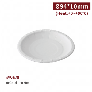 【沾醬盤】口徑94mm 試吃盤 小紙盤 紙醬油碟 PE淋膜 - 1包250個