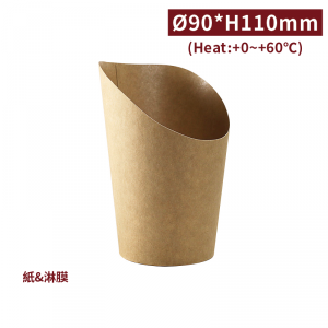 【斜口點心杯 - 牛皮】口徑90mm  薯條杯 PE單面淋膜 - 1箱1000個/1包50個