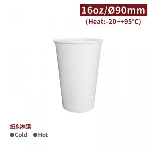 售完,補貨中【冷熱共用杯16oz - 白杯】90口徑 PE 雙面淋膜 - 1箱1000個 / 1條25個
