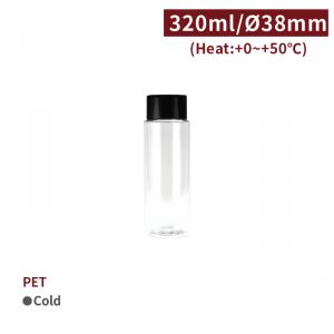 現貨【PET - 隨手瓶組 - 320ml】38口徑 冷泡茶 塑膠瓶 - 1箱288個
