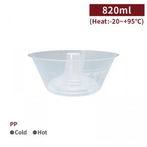 現貨【PP歡樂即享盤】820ml 可搭配多口徑容器 可封膜 杯架 爆米花 - 1箱450個/1包50個