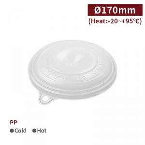 現貨【歡樂即享蓋-PP】Φ170mm/高17.8mm  - 1箱450個
