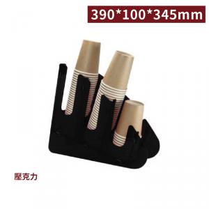 現貨【冷靜收納架(圓角斜3格)-黑色】壓克力陳列架 杯架 杯蓋架 外帶包材收納架
