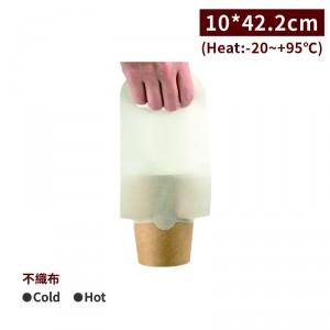 售完,補貨中【隨行布杯袋(1杯)- 不織布(米黃色)】10*42.2cm 杯袋 提袋 杯套 - 1箱3000個 / 1包250個
