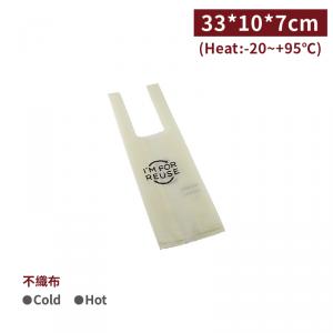 現貨【REUSE布杯袋(1杯)- 不織布(米色)】33*10*7cm 杯袋 提袋 杯套 - 1箱3000個 / 1包50個