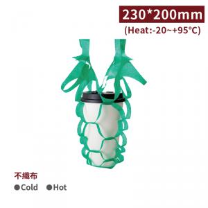 現貨【隨行布網袋(1杯用)- 森林綠】230*200mm 杯袋 提袋 - 1箱1600個 / 1包100個
