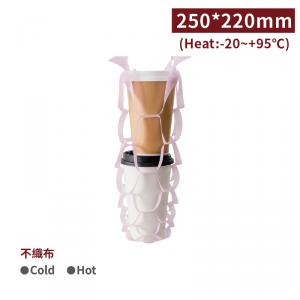 現貨【隨行布網袋(2杯用)- 粉紫色】杯袋、提袋 - 1箱1600個 / 1包100個