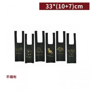 絕版,停售【REUSE布杯袋 (1杯)-用愛守護】六款混搭 不織布 飲料杯袋 - 1箱1500個 / 1包50個