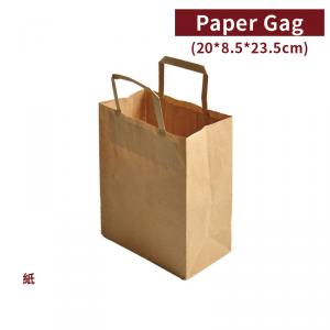現貨【牛皮扁繩提袋 - 01】20*8.5*23.5cm 牛皮紙袋 咖啡袋 高質感提袋 - 1箱500個 / 1束25個