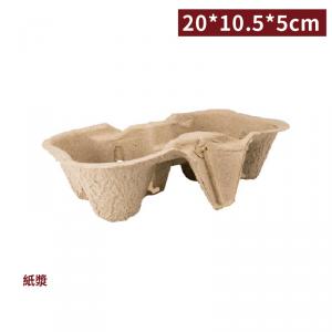 【紙漿杯座 - 2入】咖啡杯座 適用8-22oz - 1箱600個 / 1包50個