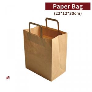 現貨【牛皮扁繩提袋 - 22】22*12*30cm 牛皮紙袋 咖啡袋 高質感提袋 - 1箱400個 / 1束25個