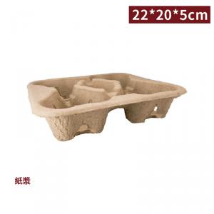 現貨【紙漿杯座 - 4入】22*20*5cm 咖啡杯座 適用8-22oz - 1箱300個 / 1包50個