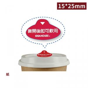 現貨【杯蓋飲口貼】不殘膠 獨家 杯蓋貼 - 1組 / 1000張