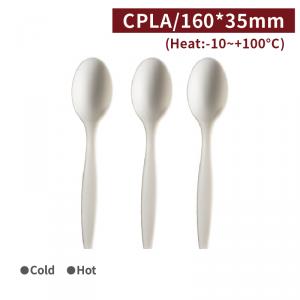 現貨【CPLA匙 - 白色】160*35mm 無毒 環保 可分解湯匙 - 1箱1000個 / 1包50個