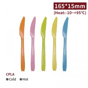 ★ 天然包材 ★現貨【CPLA刀 - 彩色】165*15mm 免洗餐具 餐刀 外帶餐具 混色出貨 - 1箱1000個 / 1包50個
