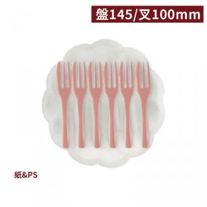 現貨【花型蛋糕盤叉 - 白盤 / 蜜桃叉】145口徑 PS 叉子 - 1箱200組 / 1組各6入