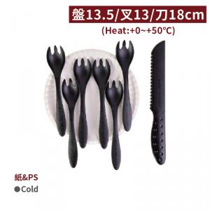 現貨【蛋糕盤叉組 - 白盤/黑叉】PS叉子 - 1箱200組 / 1組含刀