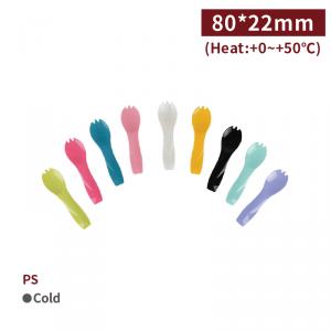 【彩色冰淇淋叉匙-9色可選】PS 湯匙 80mm - 1箱2520個