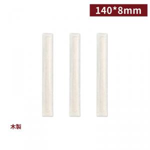 【攪拌棒-140mm】木製 咖啡調棒 攪拌棒 140mm - 1箱10000pcs/1包250pcs