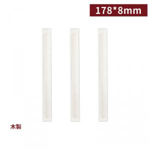 【攪拌棒-178mm】木製 咖啡調棒 攪拌棒 178mm - 1箱5000pcs/1包500pcs