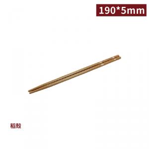 售完,補貨中【環保米纖筷】稻殼 咖啡色 190±3mm*5.2*5.2mm 植纖 - 1箱2000雙(含塑膠袋)/1包100雙(含塑膠袋)
