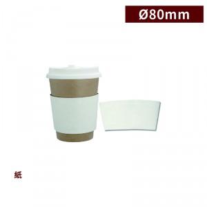 現貨【80紙杯套 - 白色】80口徑 適用8oz  - 1箱1000個/1包25個