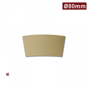 【80紙杯套 - 牛皮】口徑80mm 適用8oz - 1箱1000個/1包25個