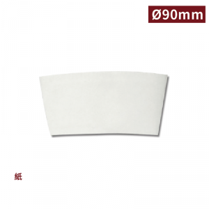 【90紙杯套 - 白色】口徑90mm 適用10-22oz - 1箱1000個/1包25個