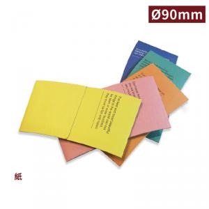 【90紙杯套 - 馬卡龍5色】口徑90mm 適用10-22oz 隨機出貨不挑色 - 1箱1000個/1包25個