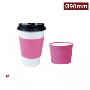 現貨【90韓國設計款馬卡龍中空紙杯套- 粉紅】90口徑 適用12-16oz -1箱500個