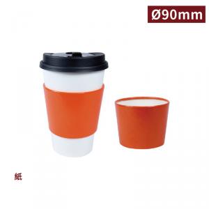 現貨【90韓國設計款馬卡龍中空紙杯套 - 橘】90口徑 適用12-16oz -1箱500個