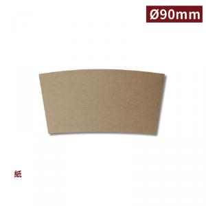 【90紙杯套 - 牛皮】口徑90mm 適用10-22oz - 1箱1000個/1包25個