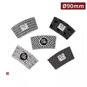 現貨【紙杯套 - 幾何黑白】90口徑 適用10-22oz 五款混搭 - 1箱1000個/1包25個單款隨機出貨