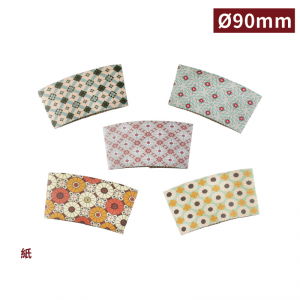 【紙杯套 - 幾何花磚】口徑90mm 適用10-22oz 五款混搭 - 1箱1000個/1包25個 單色隨機出貨