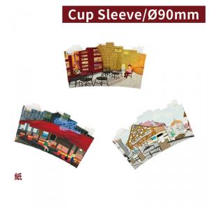 【環遊咖啡館 紙杯套】90口徑 適用10-22oz 三款混搭 - 1箱1000個/1包25個