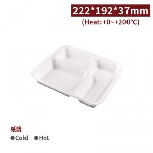 新品預告【紙漿餐盒-三格】222*192*37mm 餐盒 免洗盒 免洗餐具 -1箱300個/1包50個