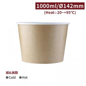 現貨【冷熱共用碗1000ml - 牛皮】142口徑  湯碗 紙碗 免洗 - 1箱600個/1條50個
