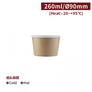 現貨【冷熱共用碗260ml - 牛皮色】90口徑 湯碗 紙碗 冰淇淋杯 免洗 - 1箱1000個/1條50個
