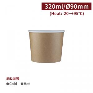 現貨【冷熱共用碗320ml-牛皮】90口徑 湯碗 紙碗 免洗 - 1箱1000個/1條50個