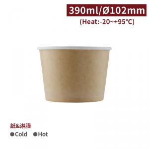 現貨【冷熱共用碗390ml - 牛皮】102口徑 湯碗 紙碗 免洗 - 1箱1000個/1條50個