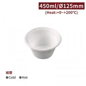新品預告【紙漿湯碗-450ml】125*42mm 湯碗 免洗碗 免洗餐具 -1箱300個/1包50個