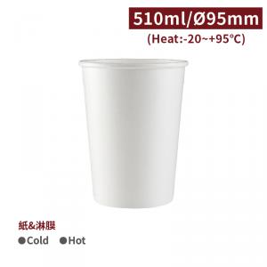 現貨【冷熱共用碗510ml - 白色】95口徑 關東煮 湯碗 紙碗 免洗 - 1箱1000個 / 1條50個