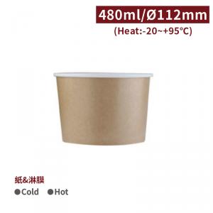 現貨 #520【冷熱共用碗 - 牛皮】480ml 口徑112mm 湯碗 紙碗 免洗 - 1箱1000個/1條50個