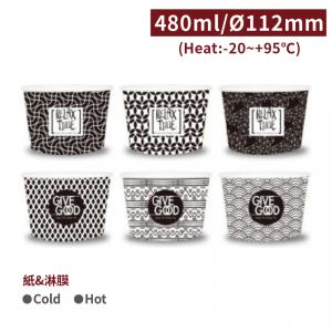 現貨 #520【冷熱共用碗480ml - 幾何黑白】112口徑 湯碗 紙碗 免洗 六款混搭 - 1箱1000個 / 1條50個